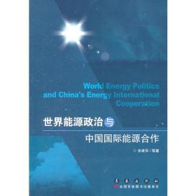 民族主义、国家结构与国际化