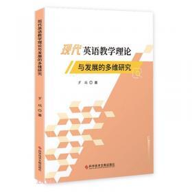 现代战略分析:概念、技术、应用(第四版)