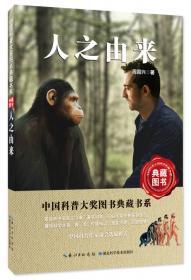 人之初:人类的史前史.进化与文化(当代法国思想文化译丛)