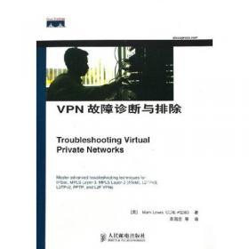 "VPN虚拟专用网安全实践教程/普通高等教育""十一五""国家级规划教材·高等院校信息安全专业系列教材"