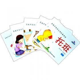 晨曦早教:幼儿语言启蒙(2)