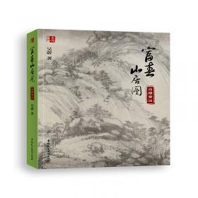 富春山居图(合璧卷)