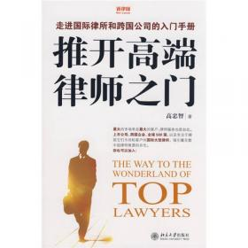 在路上:从律师助理到成功执业:公司法务有前途