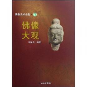 佛教美术全集:佛教美术讲座