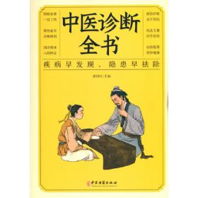 中医中老年养生保健