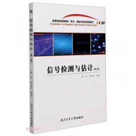 信号与系统(第二版)下册