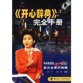 《开心果》音乐成长手册+音乐DVD