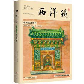 西洋镜:一个英国皇家建筑师画笔下的大清帝国