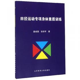 田径场地设施标准手册