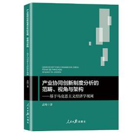 产业组织:理论与应用