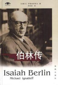 伯林文集:扭曲的人性之材(伯林精辟的观念史洞见:扭曲的意识形态背后,有什么样的人性根源?)