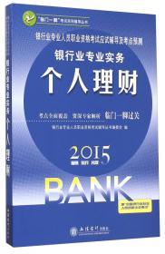 """""""临门一脚""""考试系列辅导丛书·2014公司信贷:银行从业人员资格认证考试全真预测试卷及解析"""