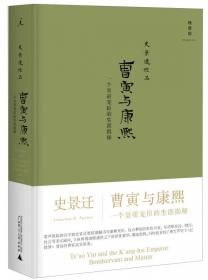 改变中国:在中国的西方顾问