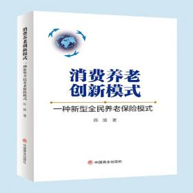 消费的欲望:中国城市消费文化的社会学解读