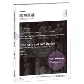 雕塑家手册-生动的材料