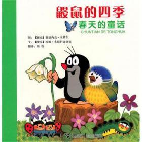 鼹鼠的四季(秋天的童话)
