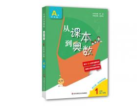 从课堂到奥数:初中数学培优竞赛讲座(7年级)