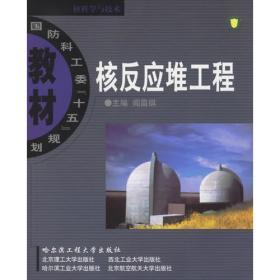 核反应堆仪表