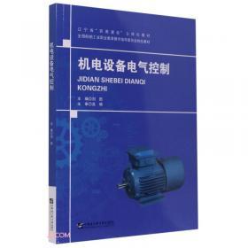机电设备检修技术