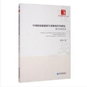 中国传统文化精华:菜根谭(新版)