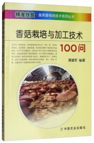 香菇半熟料菌柱栽培新技术图解(种植业篇)