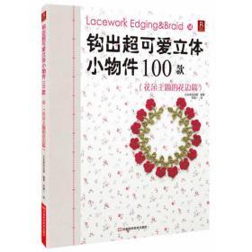 钩出超可爱立体小物件100款:北欧传统经典篇