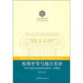 宪法学导论:原理与应用(第二版)