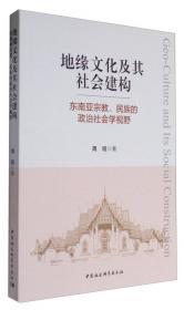 地缘政治学的世界:行动中的地缘政治学(地缘政治学丛编)