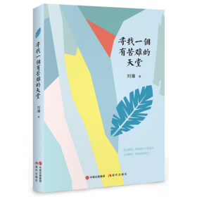 刘墉:迎向开阔的人生(2014新版)