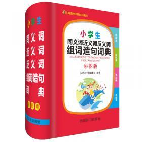 小学生必背古诗词75首+80首+名句赏析(彩图版)