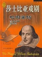 莎士比亚悲剧四种