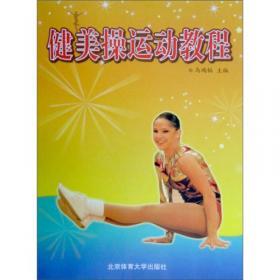 高等学校教材:竞技健美操