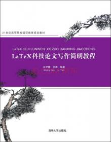 LaTeX:A Document Preparation System