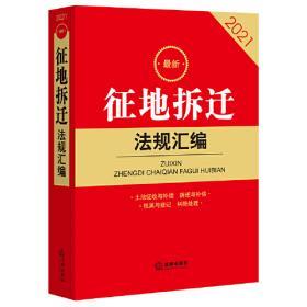 刑法与刑事诉讼法(双语对照法规)