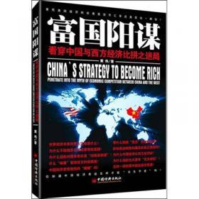 富国陷阱:发达国家为何踢开梯子