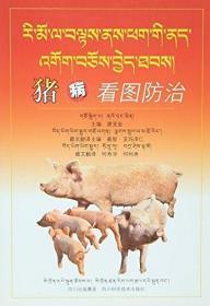 猪病防治200问(养殖业篇)