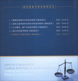 侵犯妇女权益的犯罪研究