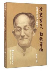 治史三书(增订本)