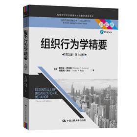 犯罪学:社会学的理解-第四版
