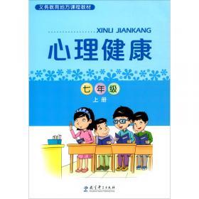 义务教育课程标准实验教科书:数学自读课本(九年级上册)