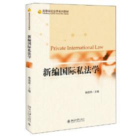 新编西夏文字典