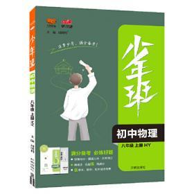 2014南京青奥会知识读本:五环辉映下的金陵