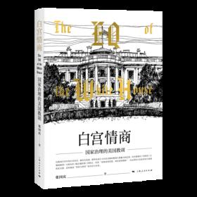 白宫发言人:总统、媒体和我在白宫的日子