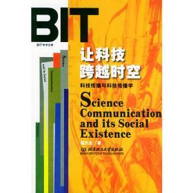 让科学的光芒照亮自己:近代科学为什么没有在中国产生