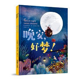 晚安,月亮:晚安.月亮