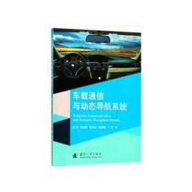 车载激光扫描数据处理技术