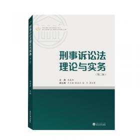 刑事政策学——刑事法学诸子论丛2