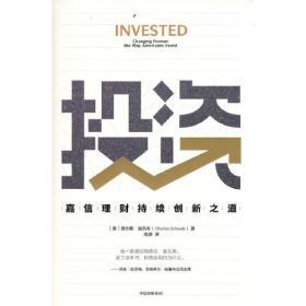 投资学精要:(英文版·第6版)