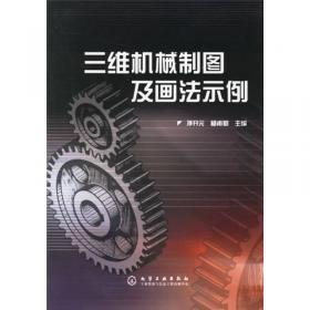 常见机构设计及应用图例(第2版)