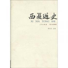 西夏语比较研究